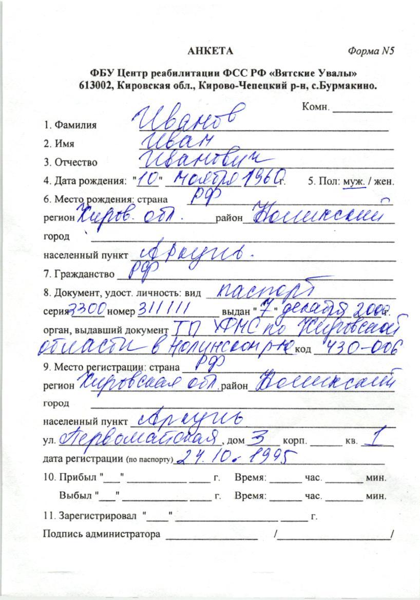 Заполнение анкеты на работу администратора