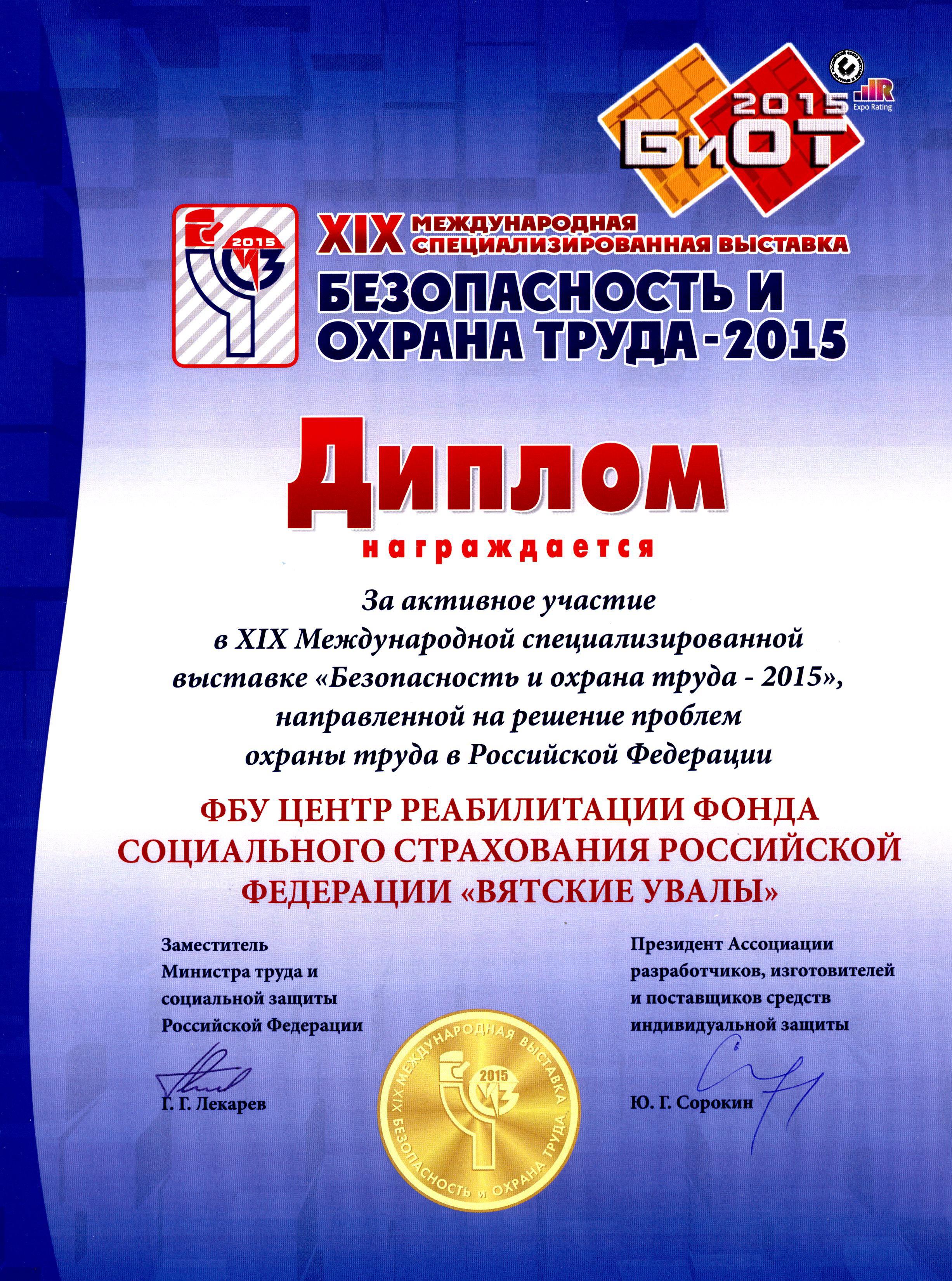 Награды Диплом xix Международной специализированной выставки Безопасность и охрана труда 2015
