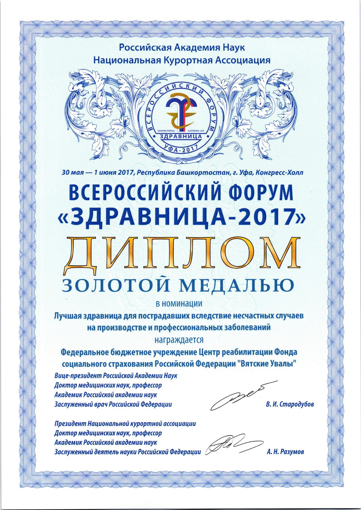 Награды Диплом и Золотая медаль Всероссийского Форума Здравница 2017 в номинации Лучшая здравница для пострадавших вследствие несчастных случаев на